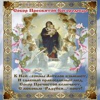 Собор Пресвятой Богородицы открытка