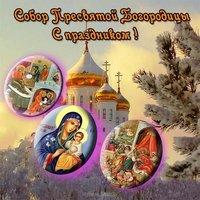 Собор Пресвятой Богородицы поздравление
