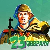 Советская открытка 23 февраля