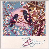 Советская открытка 8 марта фото