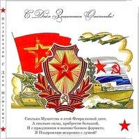 Советская открытка на 23 февраля