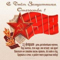 Советская открытка с 23 февраля
