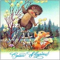 Советская открытка с 8 марта