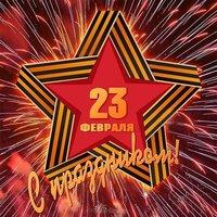 Советская открытка с днем 23 февраля