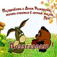 Советская открытка с днем рождения мужчине