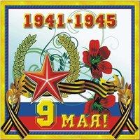 Советская поздравительная открытка 9 мая