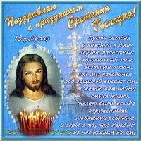 Сретение господне открытка поздравление