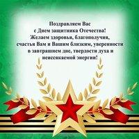 Старая открытка 23 февраля день защитника отечества