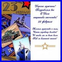 Старая открытка к 23 февраля