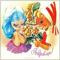 Старая открытка на 8 марта фото