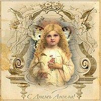 Старая открытка с днем ангела