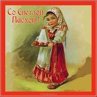 Старинная открытка с Пасхой