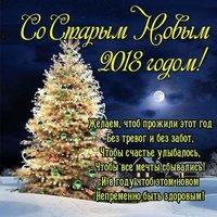Старый новый год 2018 поздравление открытка