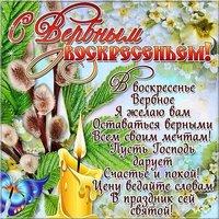 Стих поздравление Вербное Воскресенье в открытке