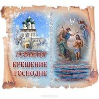 Стих с крещением господним поздравление