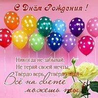 Стихи и открытка с днем рождения бесплатно