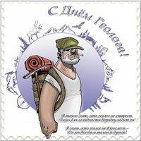 Стихи на день геолога открытка
