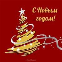Супер открытка новый год