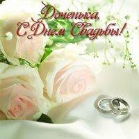 Свадьба дочери открытка