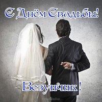 Свадьба открытка картинка прикольная