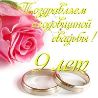 Свадьбы 9 лет открытка