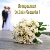 Свадебная картинка