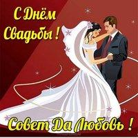 Свадебная открытка с поздравлением бесплатно