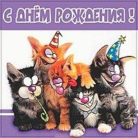 Свежая прикольная картинка с днем рождения