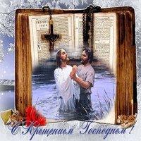 Святое богоявление поздравление