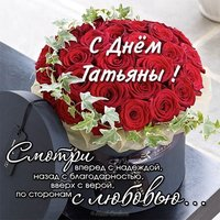 Татьянин день открытка поздравление фото