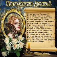 Татьянин день открытка поздравление Татьяне прикольная