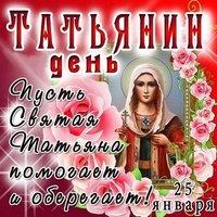 Татьянин день открытка с днем Татьяны