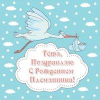 Тете с рождением племянника открытка