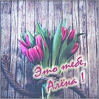 Цветы для Алены в картинке