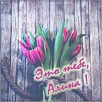 Цветы для Алины в картинке