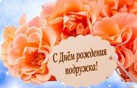 Цветы для тебя подруга
