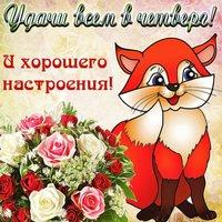 Удачи всем и хорошего настроения
