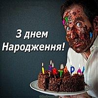 Украинская открытка с днем рождения