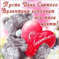 Валентинка мужу поздравление открытка