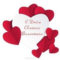 Валентинка открытка на 14 февраля