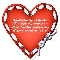 Валентинка открытка скачать бесплатно без регистрации