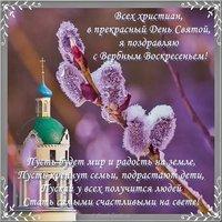 Вербное Воскресенье открытка поздравление