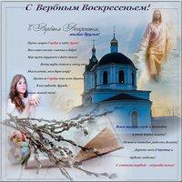 Вербное Воскресенье поздравление картинка