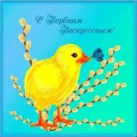 Вербное Воскресенье рисунок для детей