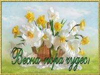 Весна-пора чудес