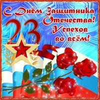 Виртуальная картинка открытка 23 февраля