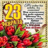 Виртуальная красивая поздравительная открытка с 23 февраля