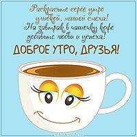 Виртуальная открытка доброе утро друзья