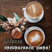 Виртуальная открытка доброго прекрасного утра