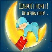 Виртуальная открытка доброй ночи приятных снов